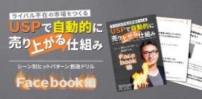 シーン別ヒットパターン創造ドリル Facebook編.002.jpeg