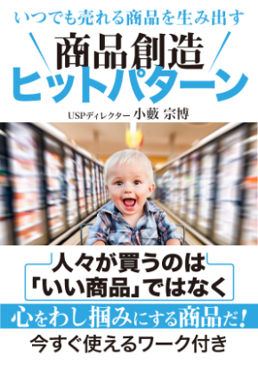 商品創造ヒットパターン表紙.png