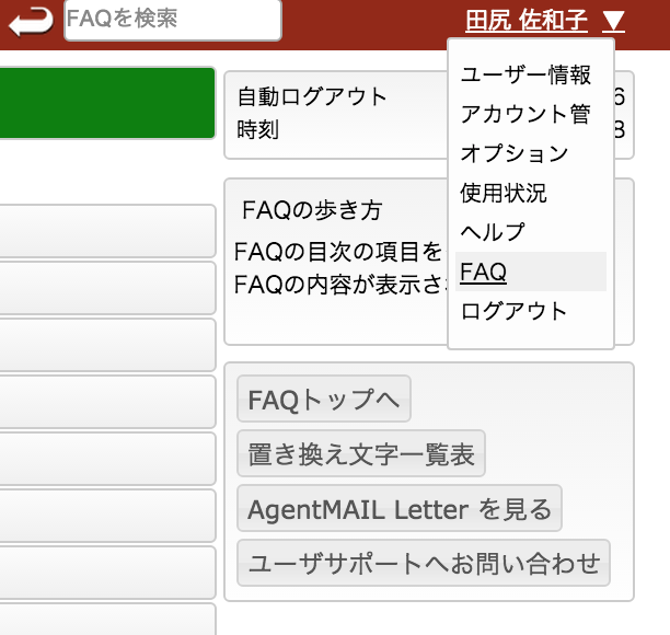 https://www.agentmail.jp/image/?i=YItoWYuiRAo%3D