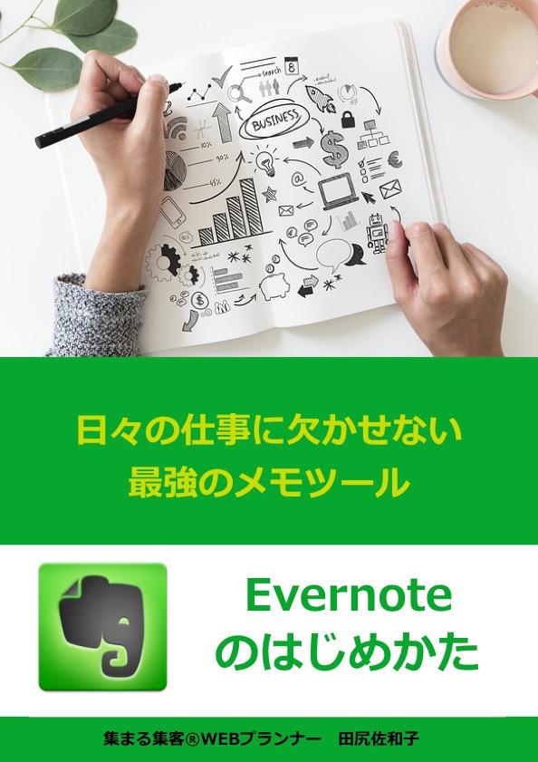 Evernoteのはじめかた.001.jpeg