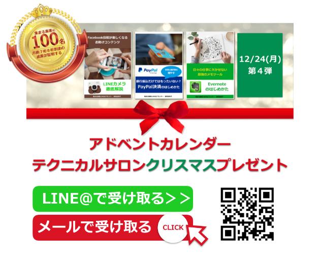 スクリーンショット 2018-12-19 14.49.46.png