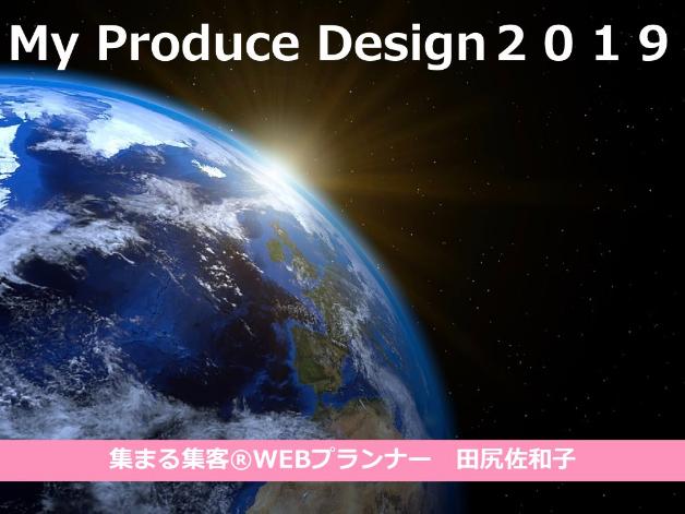 田尻佐和子マイプロデュースデザイン2019_20181212.001.jpeg