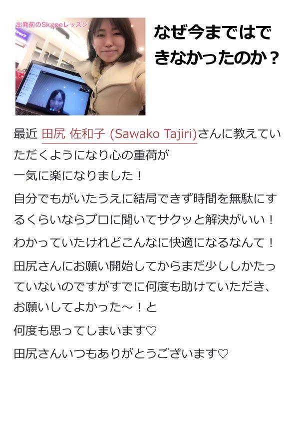 customer's voiceブック  田尻佐和子.002.jpeg