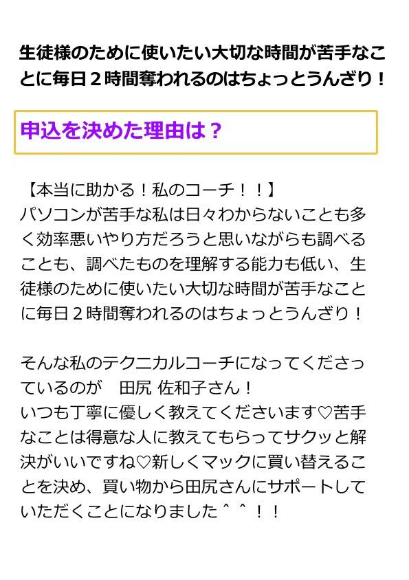 customer's voiceブック  田尻佐和子.003.jpeg