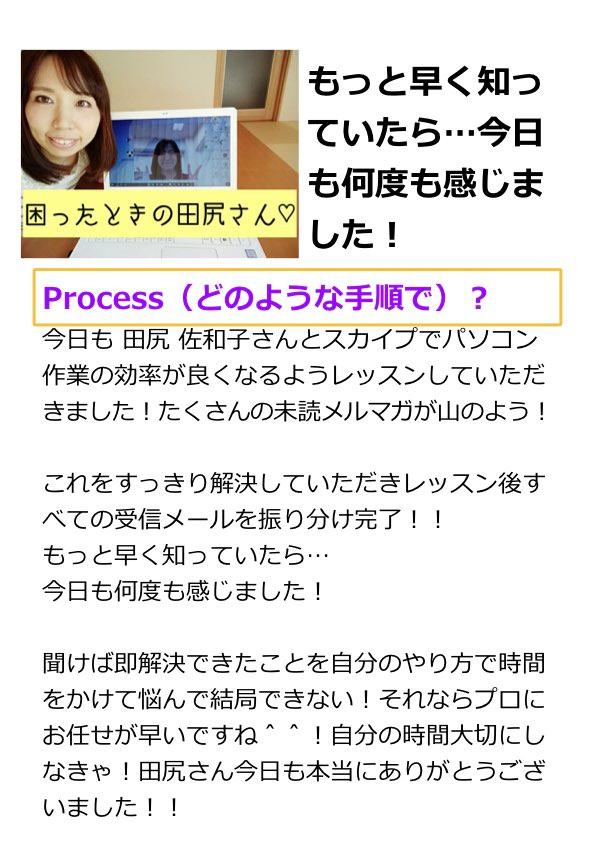 customer's voiceブック  田尻佐和子.004.jpeg