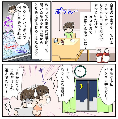 田尻さん漫画_002のコピー.jpg