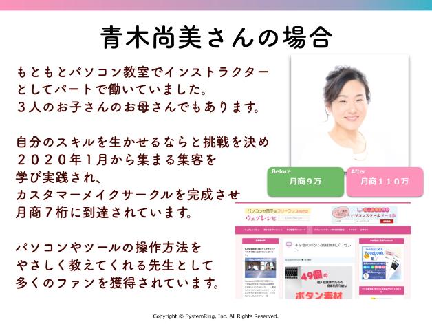 集まる集客マスタープログラム.022.jpeg