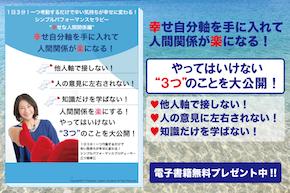 【号外】コンプレックスを捨てて!くびれ美人を加速させる!無料電子書籍プレゼント!