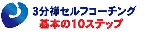 【3分禅セルフコーチング】基本の10ステップ ヘッダーロゴ