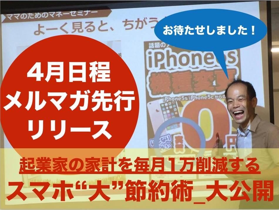 """4月セミナー日程『スマホ""""大""""節約術_大公開』昨日無事にiPhone Xを2台購入してきました!"""