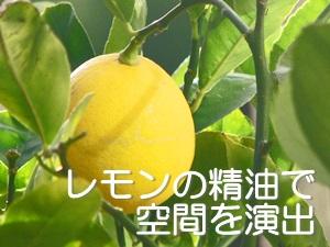 画像:レモンの精油で空間を演出