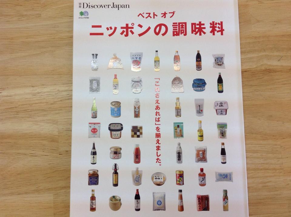 日本の調味料