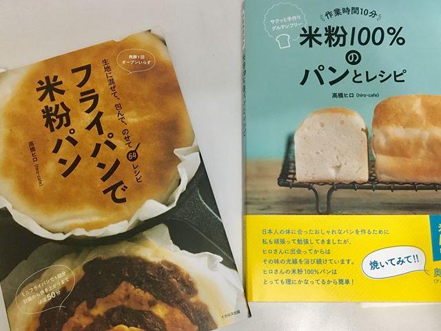 フライパンで米粉パン