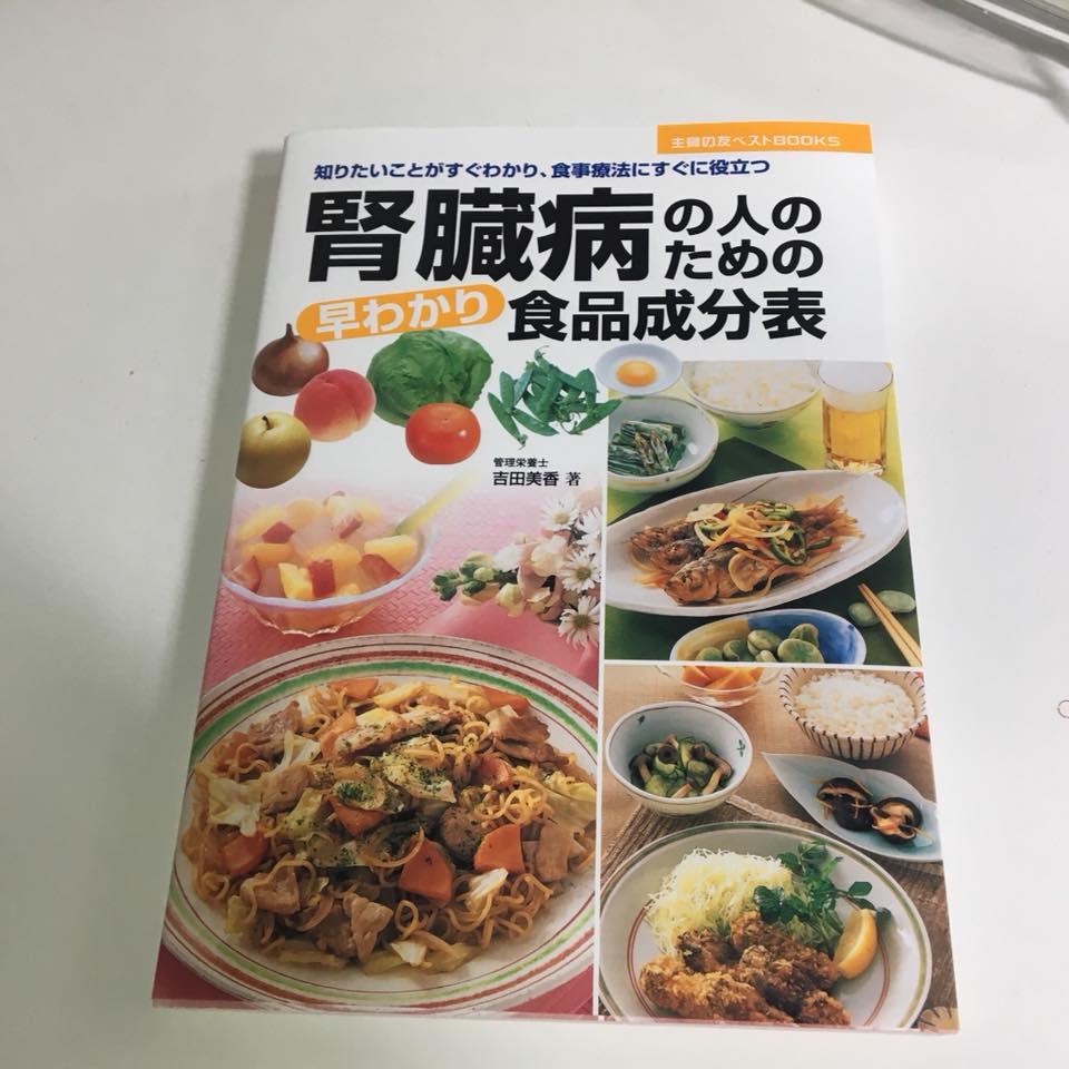 腎臓病食事参考書