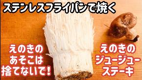 えのきのジュージューステーキ.JPG