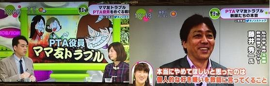 フジテレビ『ノンストップ!』 モンスターペアレント特集でコメント