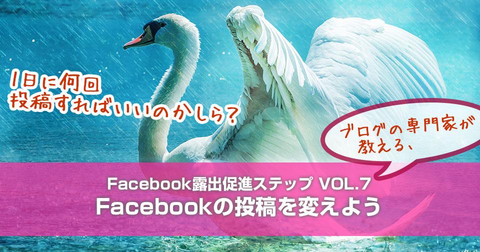 【7】Facebookの投稿を変えよう