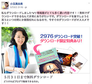 キャンドル作家 小玉真由美さんのFacebook投稿