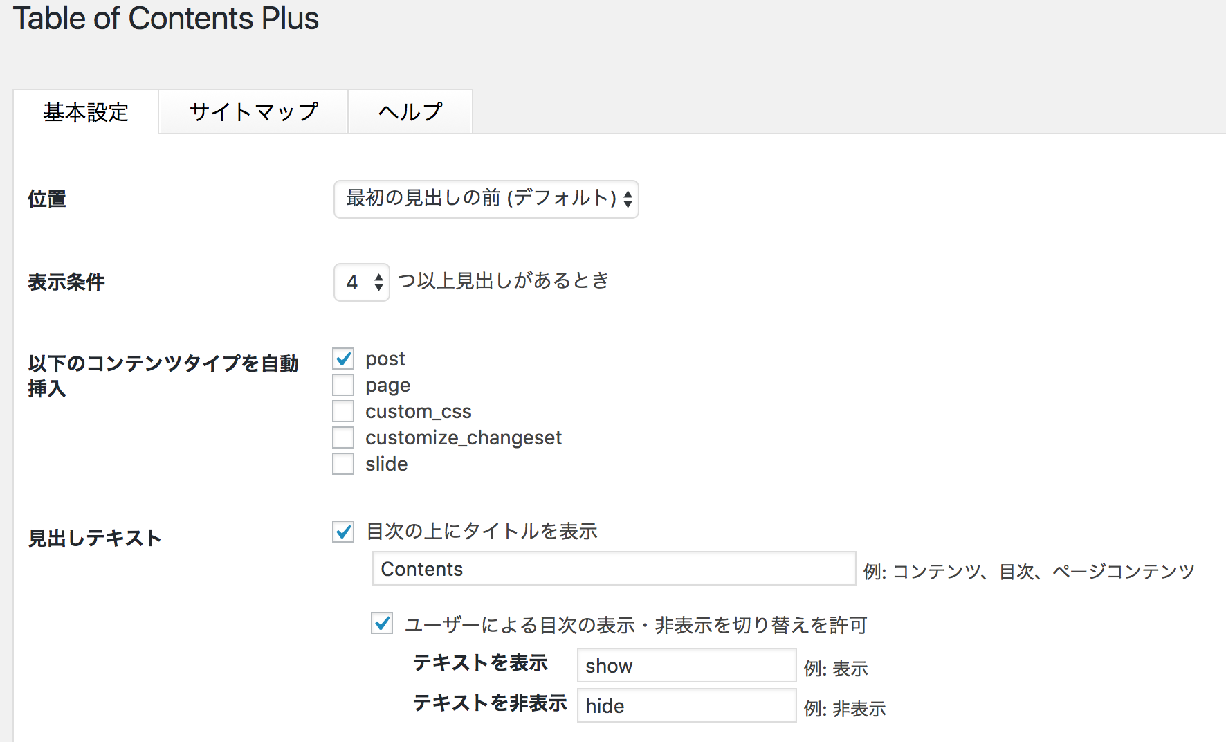 Table Contents Plus基本設定