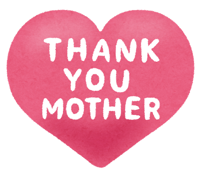 お母さんありがとう