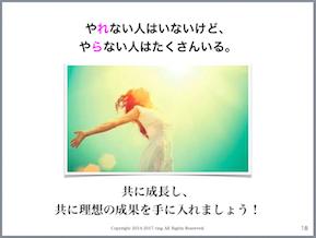 スクリーンショット 2017-01-16 19.45.10.png