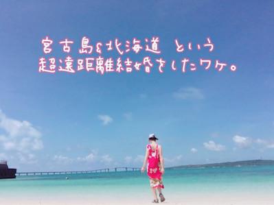 ミサトちゃん宮古島.jpg