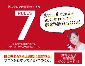 7ルール淳美さんバナー.png