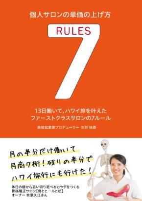 久江さん7ルール表紙.png