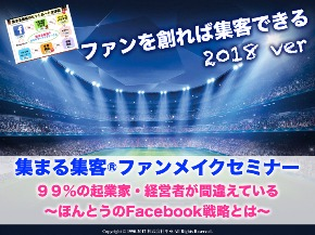 20171127集まる集客ファンメイクセミナー.001.jpeg