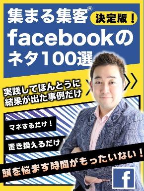 20171204 facebookのネタ帳100選.001.jpeg