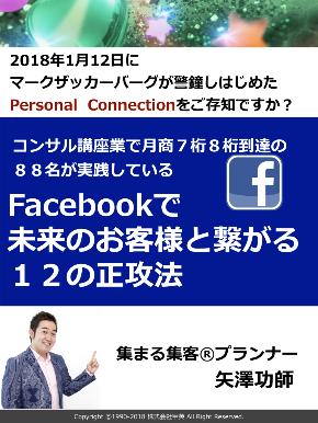 20180129 繋がる12.001.png