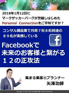 20180201 facebookで未来のお客様と繋がる12の正攻法.001.jpeg