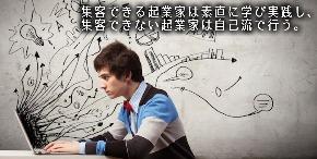 集客できない人は「自己流」で行なってしまうから失敗する。