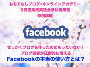 20190328 カイエダさん用Facebook講義.001.jpeg