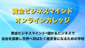 黄金ビジネスマインド-オンラインカレッジ.001.jpg