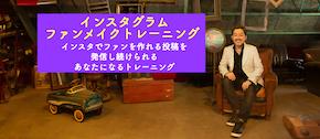 インスタファントレカバー.001のコピー.jpeg