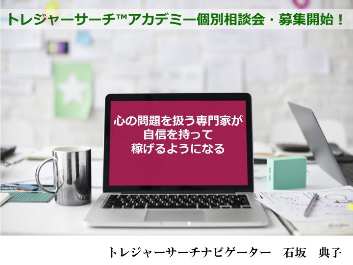 20171030アカデミー表紙画像8.jpg
