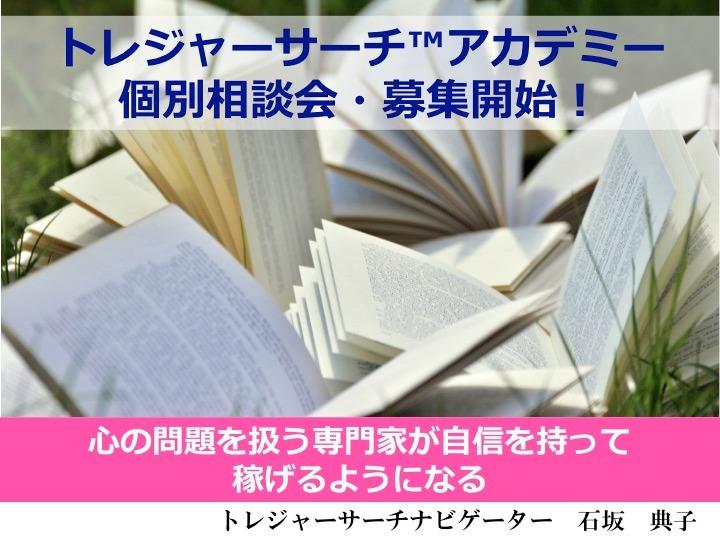 20171030アカデミー表紙画像15.jpg