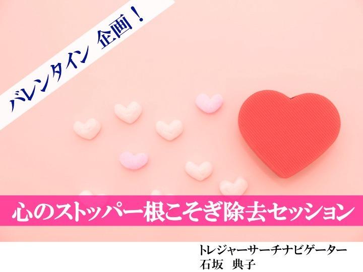 バレンタイン企画2.jpg