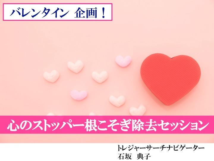 バレンタイン企画1.jpg