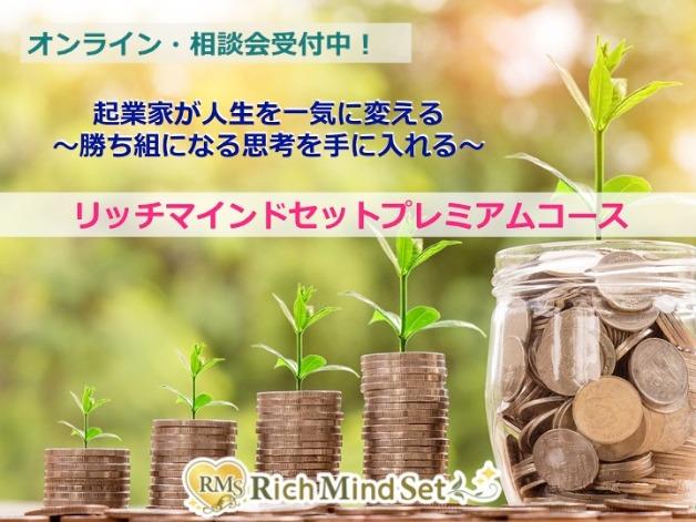 オンライン・相談会4.jpg