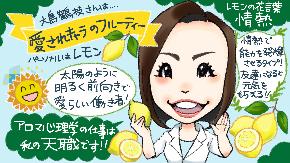 otusan_lemon.jpg