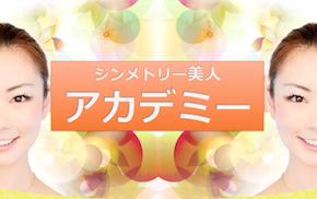 アカデミー表紙2.png