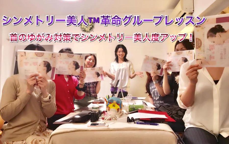 シンメトリー美人グループレッスン.jpg