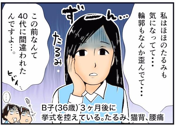 シンメトリー美人まんが_なやみ2sm.jpeg