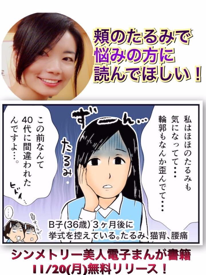 CP_顔のたるみ.jpg