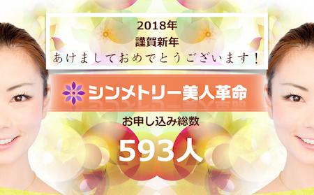 スクリーンショット 2018-01-01 23.09.16.png