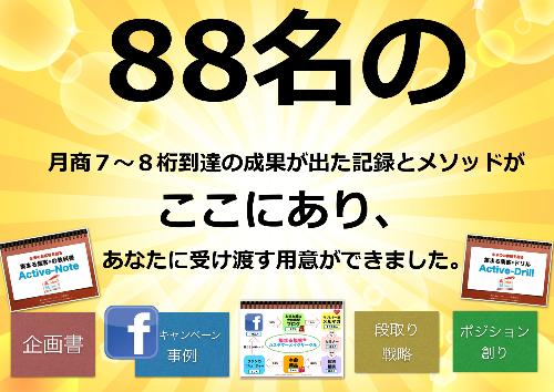 集まる集客88名実績.png