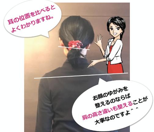 耳と肩の高さ違いp26.png