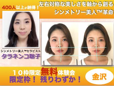 タラネンコ聡子さん体験会無料.png